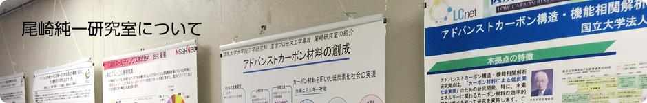 尾崎純一研究室について